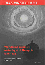 遊神與玄思-Wandering-Mind-and-Metaphysical-Thoughts