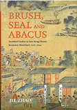 Brush-Seal-and-Abacus-Troubled-Vitality-in-Late-Ming-China-Economic-Heartland-1500-1644